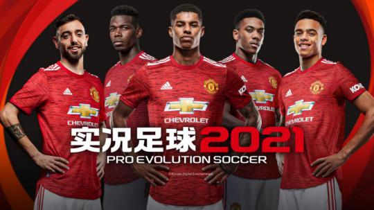 为下一球 《实况足球2021》手游今日开启公测预约