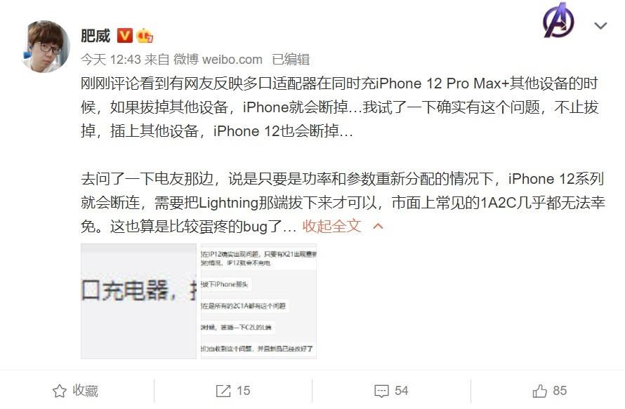 iPhone 12 曝充电 Bug:多口充电器无一幸免