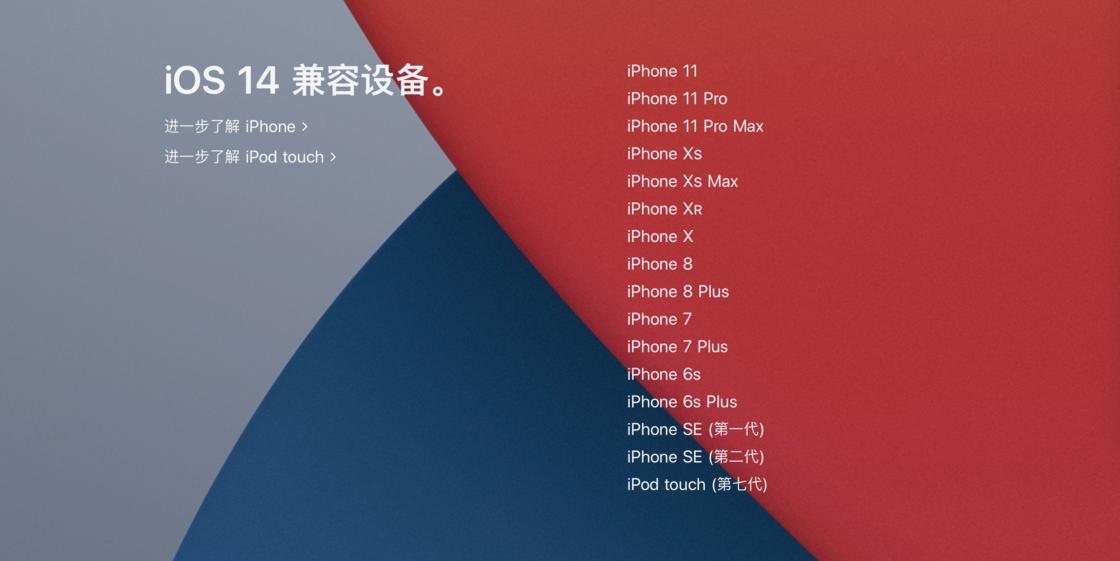 苹果发布 iOS 与 iPadOS 14.3 开发者测试版 beta 2