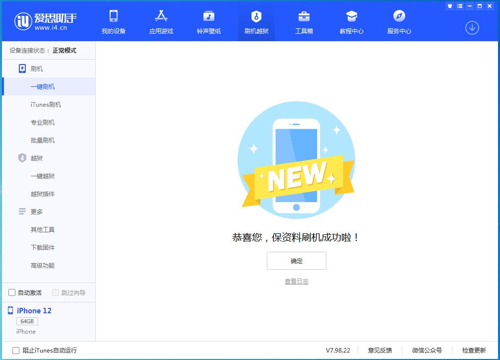 iOS 14.2.1正式版_iOS 14.2.1正式版一键刷机教程