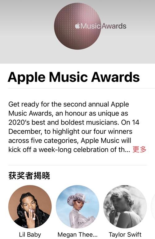 第二届苹果音乐奖公布:泰勒・斯威夫特获年度词曲作家奖