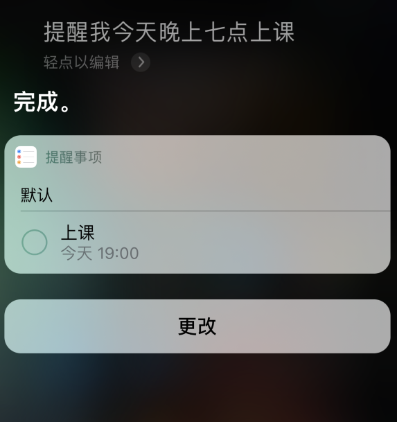iOS 14 新功能:快速创建提醒事项