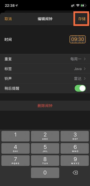 iPhone 更新到 iOS 14 后如何设置闹钟?
