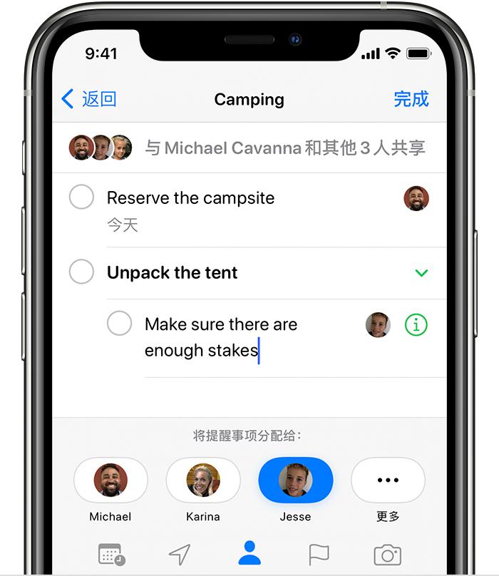 iOS 14 小技巧:共享提醒事项列表