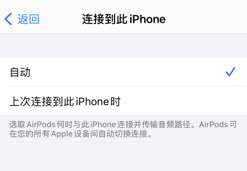 如何设置让 AirPods 在 iPhone 和其它苹果设备之间自动切换?