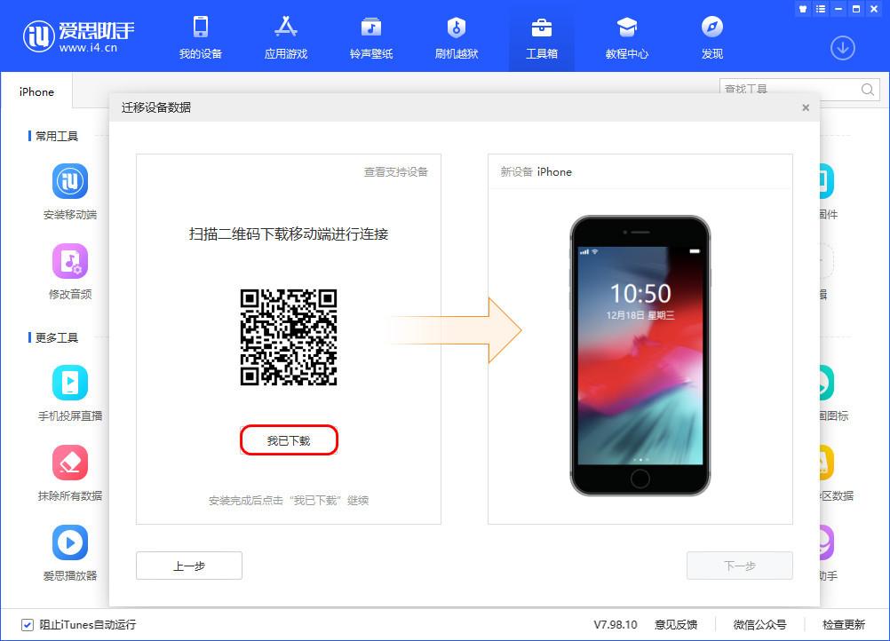 如何把安卓手机里的数据迁移到iPhone 12?