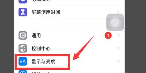 iPhone 12如何开启夜览模式?