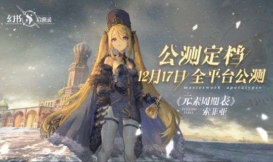 《幻书启世录》全平台公测定档12月17日!沙漏倒转 故事即将绮丽开幕