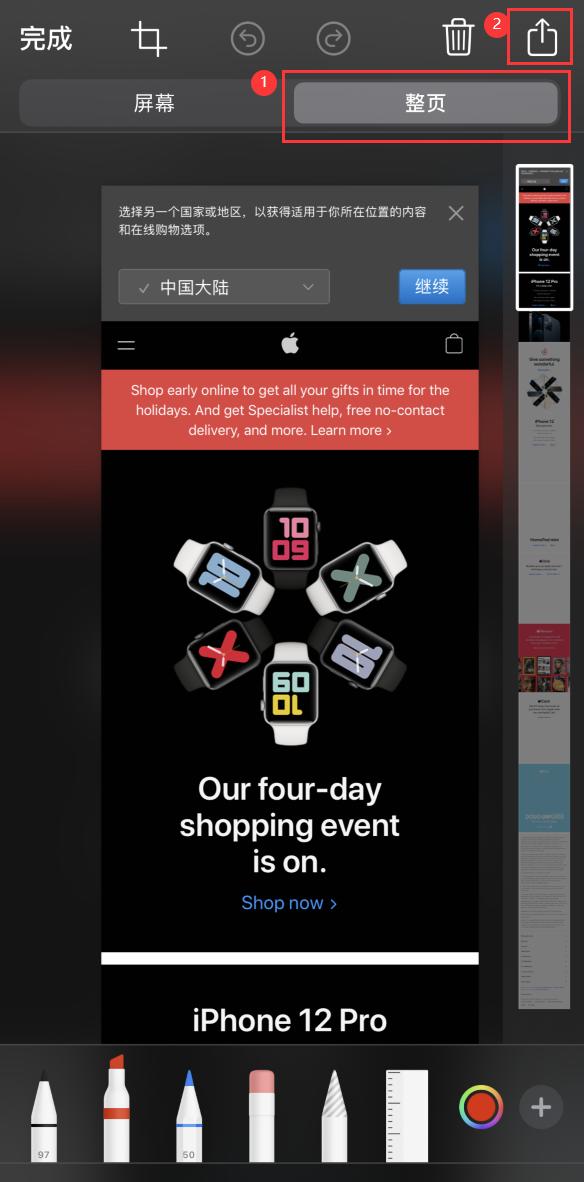 iPhone 12 截屏的 4 种方式