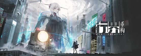 窥探AI治理下的社会,中国式科幻手游《行界:重构》评分9.4