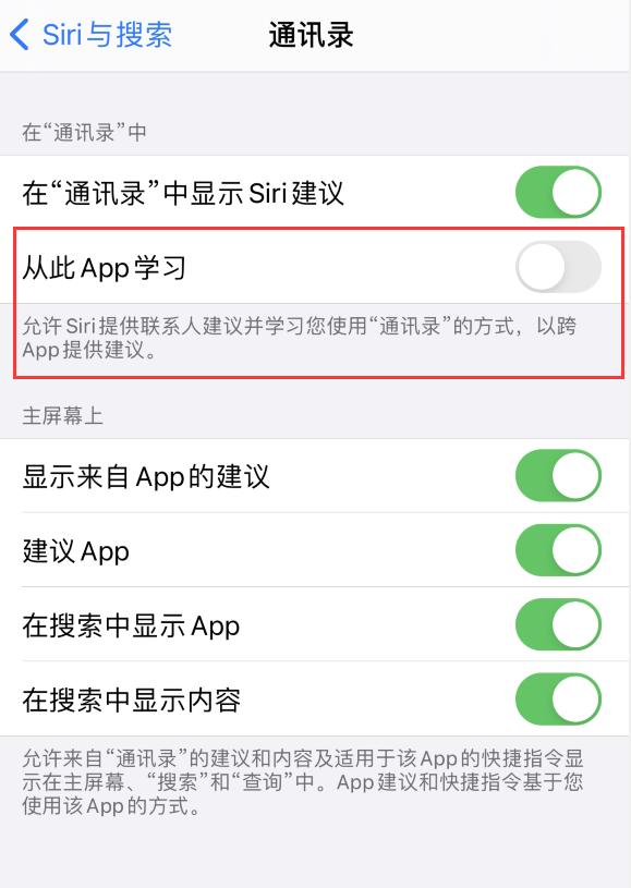iOS 14 如何隐藏键盘上方的手机号码?