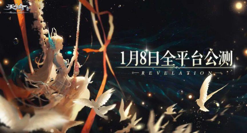 《天谕》手游1月8日全平台公测!穿云入海大有可玩!