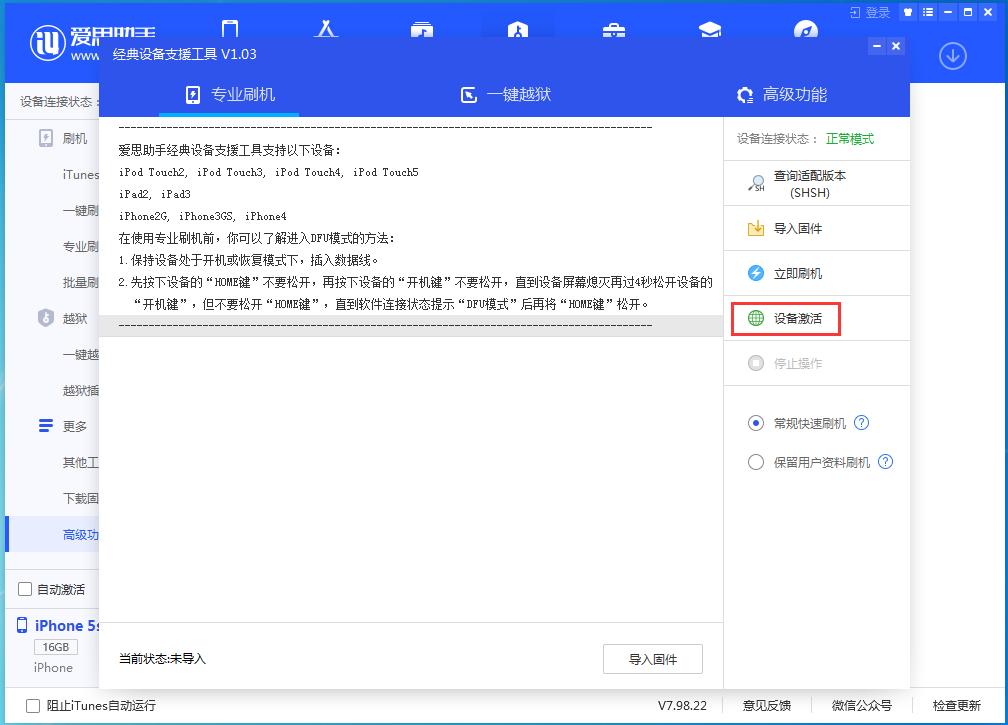 iOS 12.5 正式版_iOS 12.5 正式版一键刷机教程
