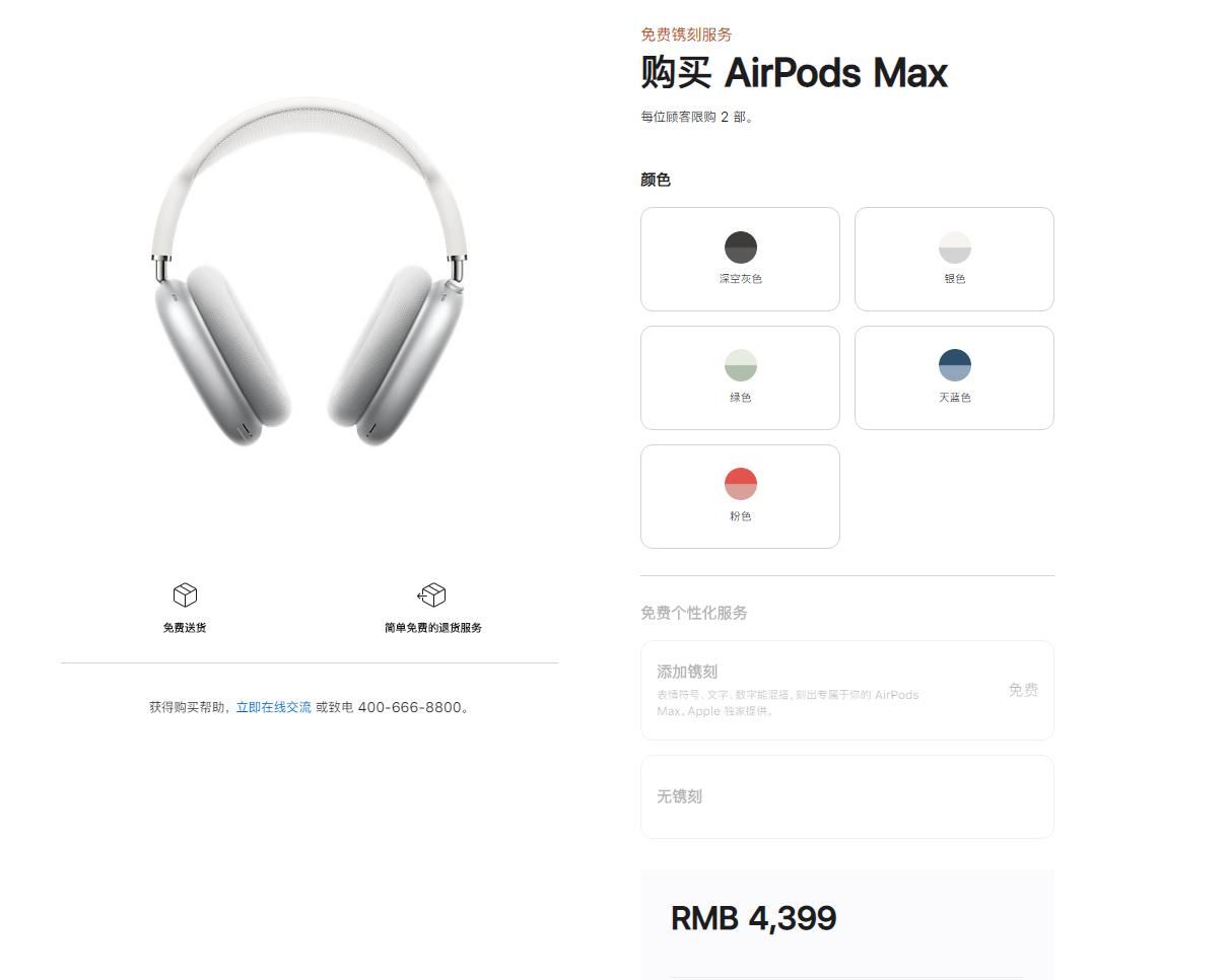 苹果 AirPods Max 正式发售,开始到达用户手中