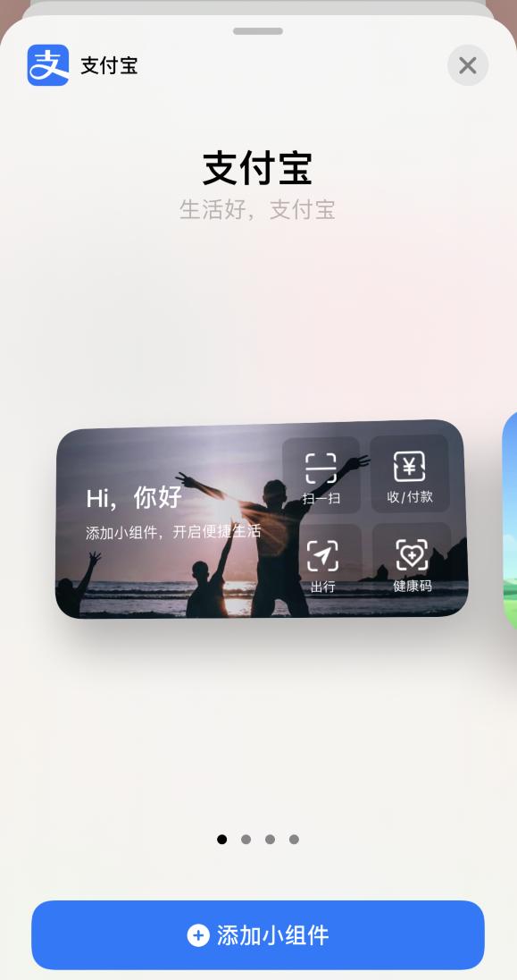 苹果手机桌面允许支付宝小组件运行