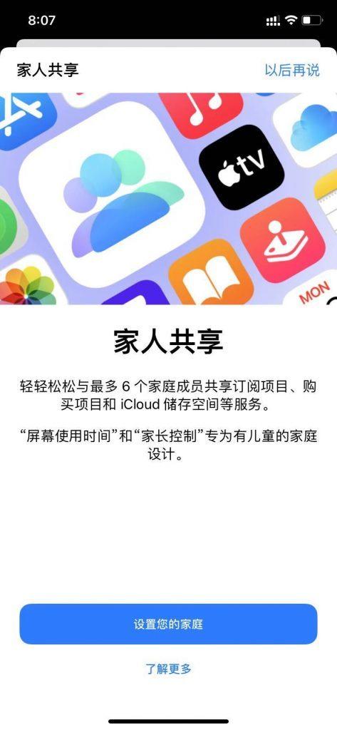 苹果手机Apple ID的家人共享功能介绍