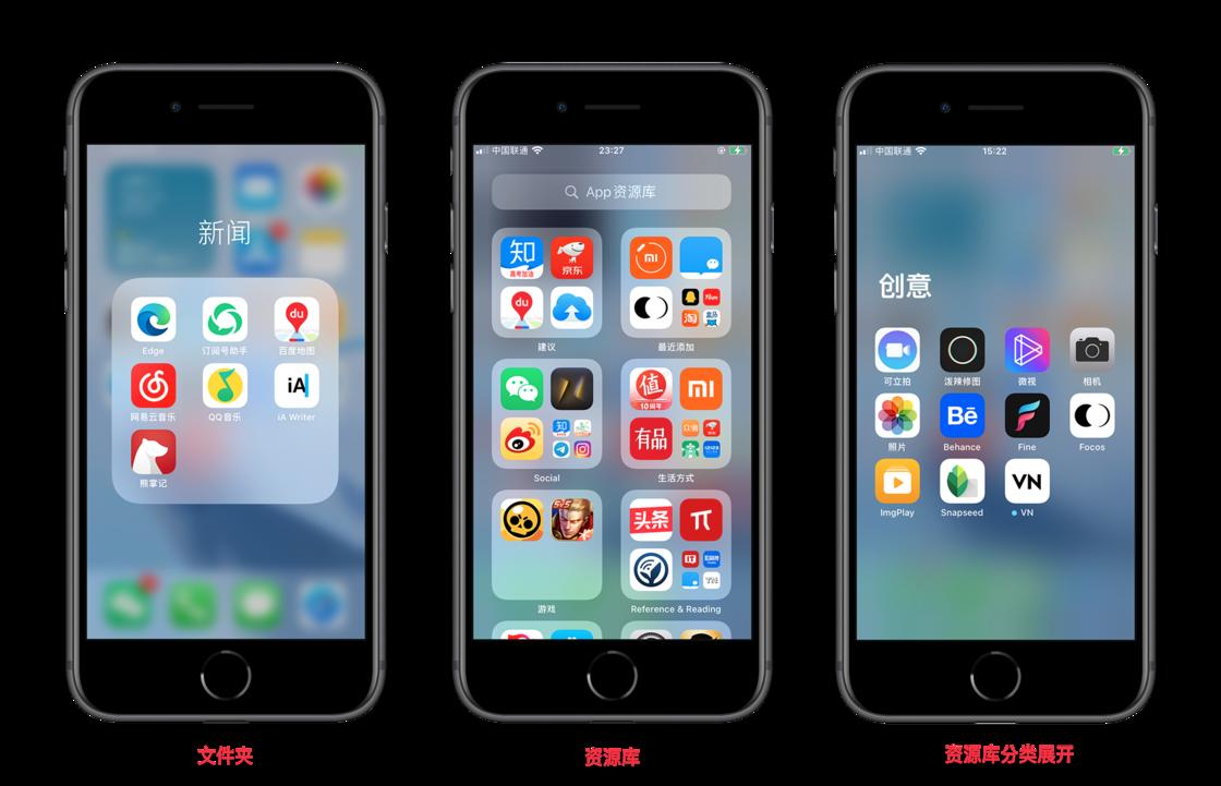 iOS 14 加入的「应用资源库」相比文件夹有哪些优点?