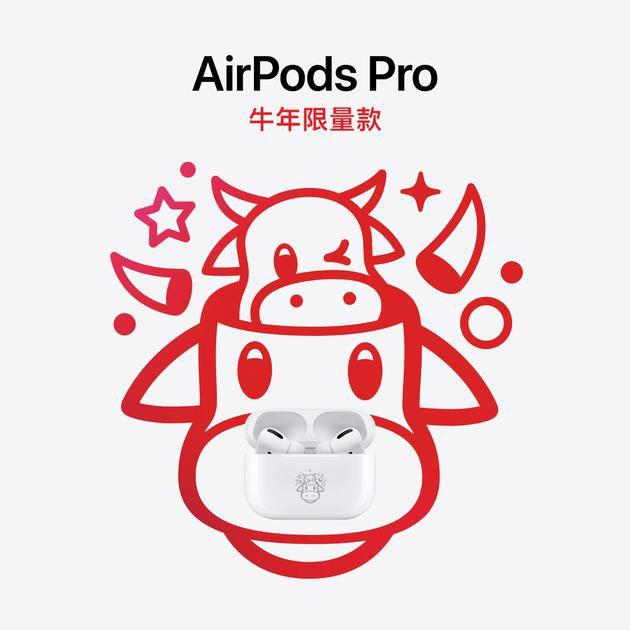 苹果为中国用户发了款新品: AirPods Pro 牛年限量款