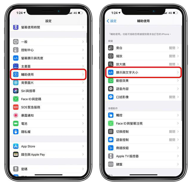 iPhone 12 屏幕变黄或偏黄怎么办? iPhone屏幕变黄解决办法