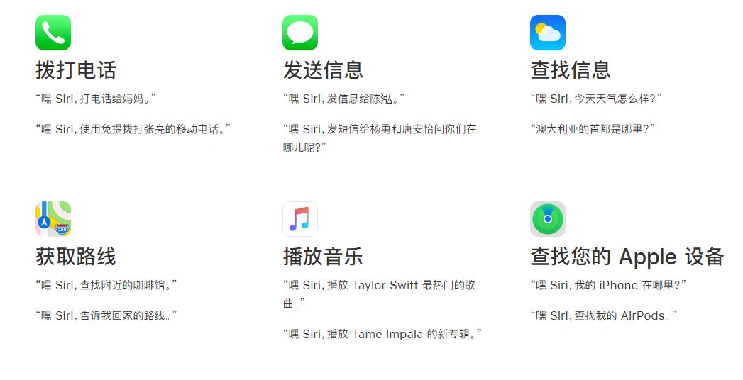 如何在 iPhone 12 上让 Siri 帮忙拨打电话?