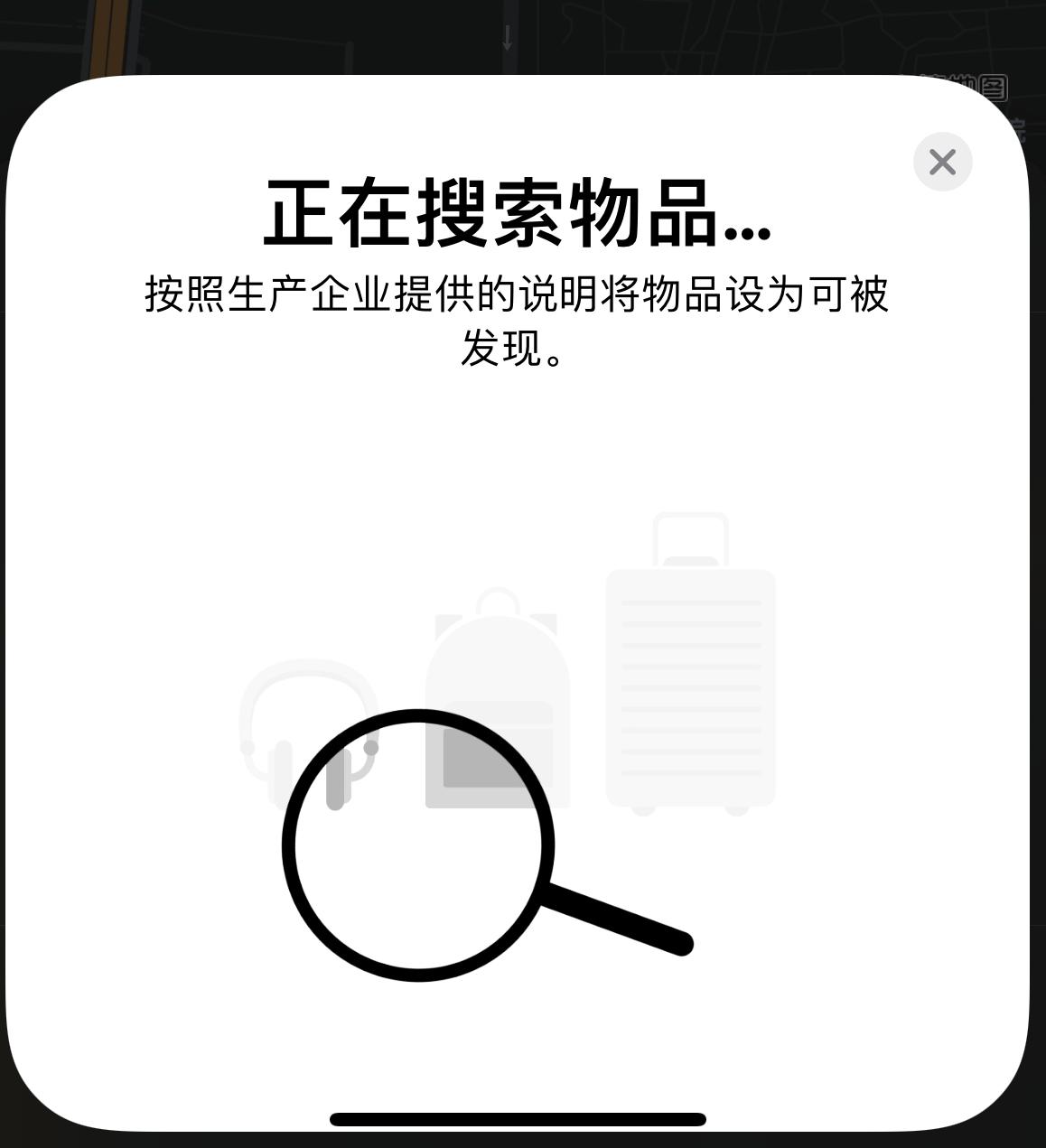 """iOS 14.3 隐藏项目:可通过指令激活 """"查找""""应用中的寻物功能"""