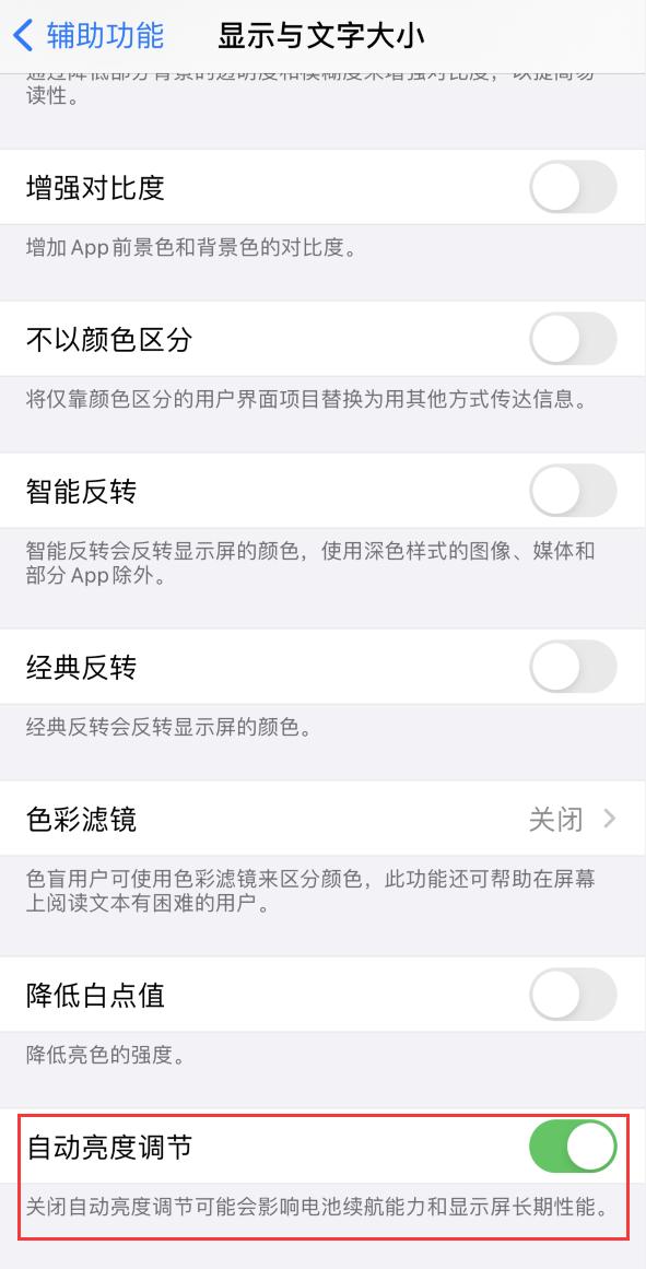 iPhone 自动亮度调节失灵怎么办?