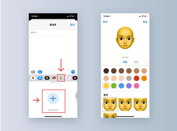 iOS 14中如何捏制个性化拟我表情?