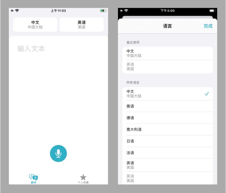 如何用外语拜年?升级iOS 14就对了