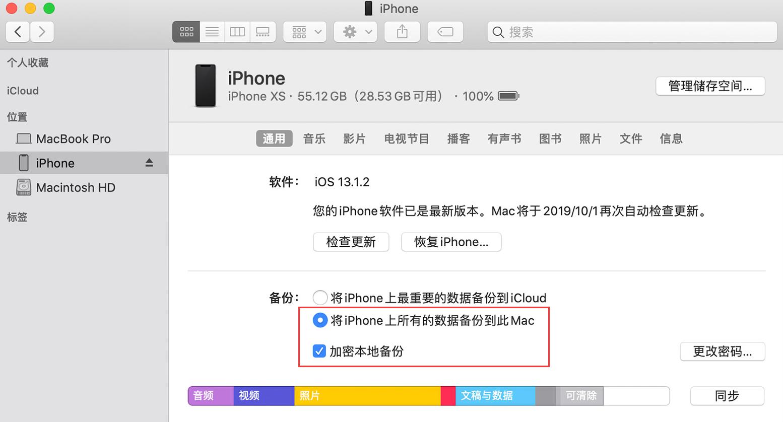 忘记 iTunes 加密备份密码怎么办?