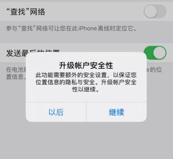 """无法开启""""查找我的 iPhone""""功能怎么办?"""