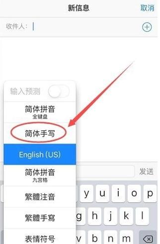iPhone12手写键盘设置教程