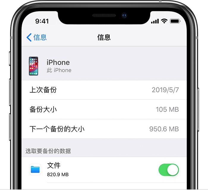 """iPhone 显示""""备份失败""""应如何解决?"""