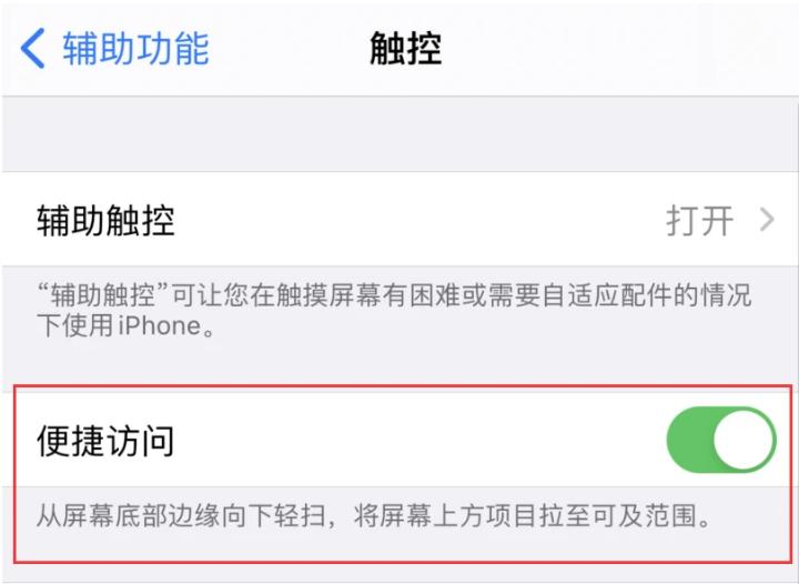 iPhone 12单手点按屏幕使用方法