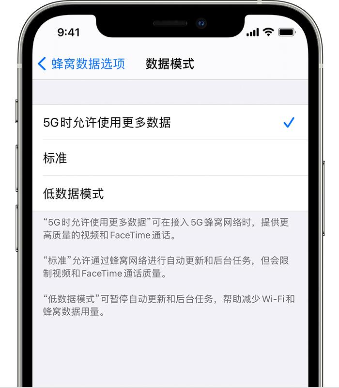 如何在 iPhone 12 上使用 5G 网络?如何更换连接 5G 的方式?