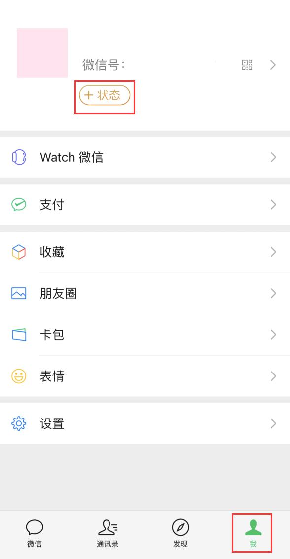 苹果实用技巧:如何在 iOS 新版微信中设置个人状态