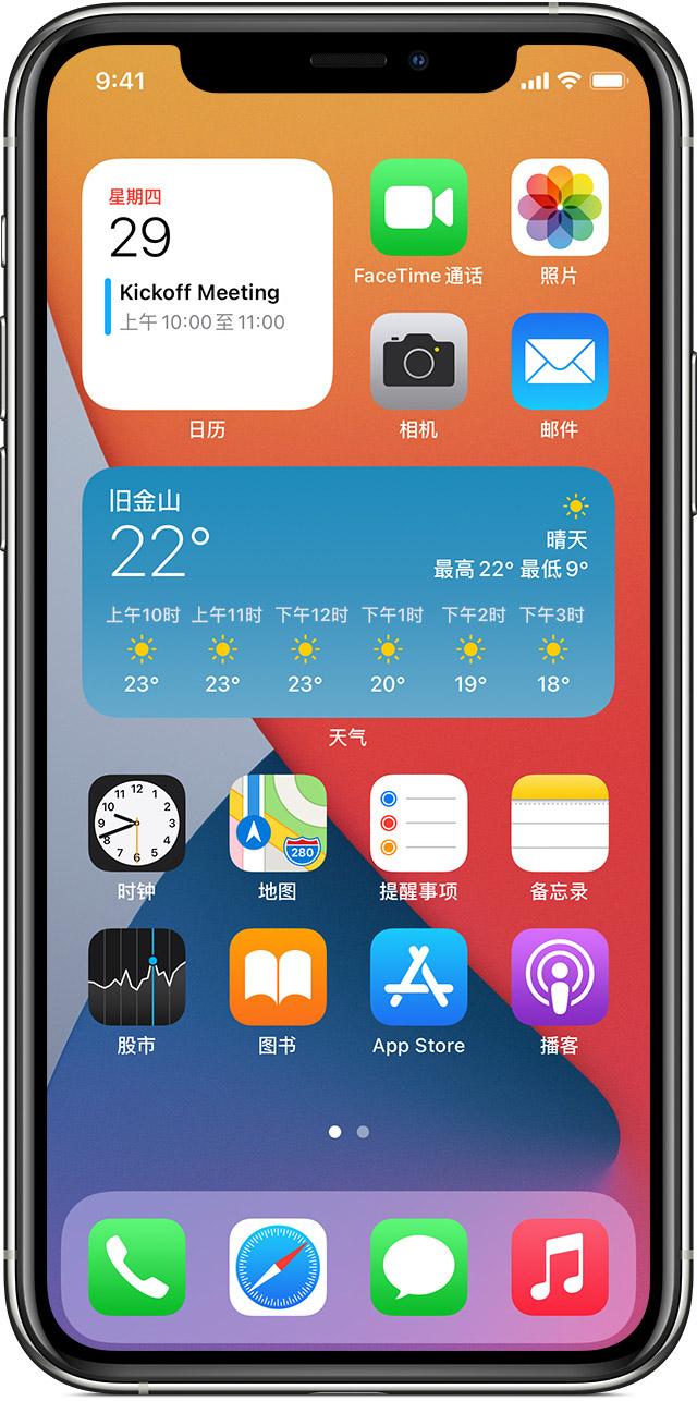 苹果实用技巧:iPhone 12 如何添加小组件如何在主屏幕上移除小组件