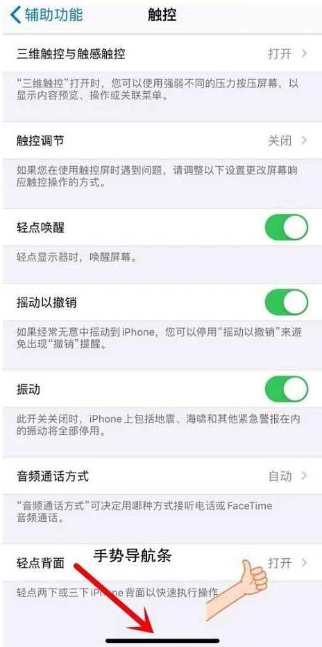 苹果实用技巧:iPhone12返回上一步方法教程