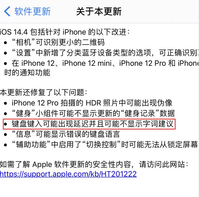 苹果实用技巧:iPhone 12 键盘输入出现延迟或卡死问题怎么办