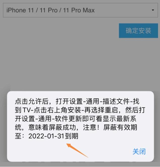 tvOS 13 屏蔽系统描述文件已失效,如何屏蔽系统更新?