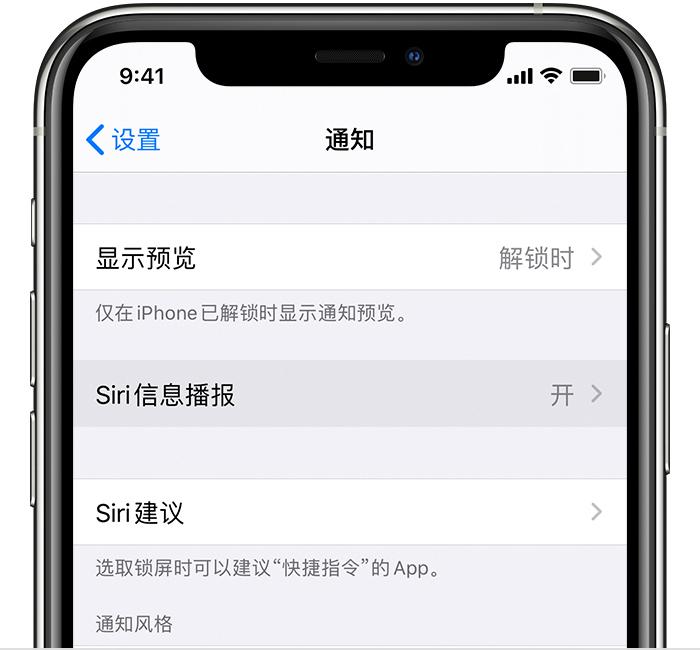 苹果实用技巧:iOS 14 教程如何在 AirPods 上使用 Siri 信息播报功能