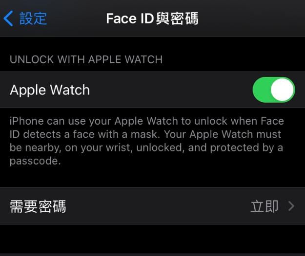 苹果实用技巧:iOS 14.5 支持 Apple Watch 解锁 iPhone哪些机型可用