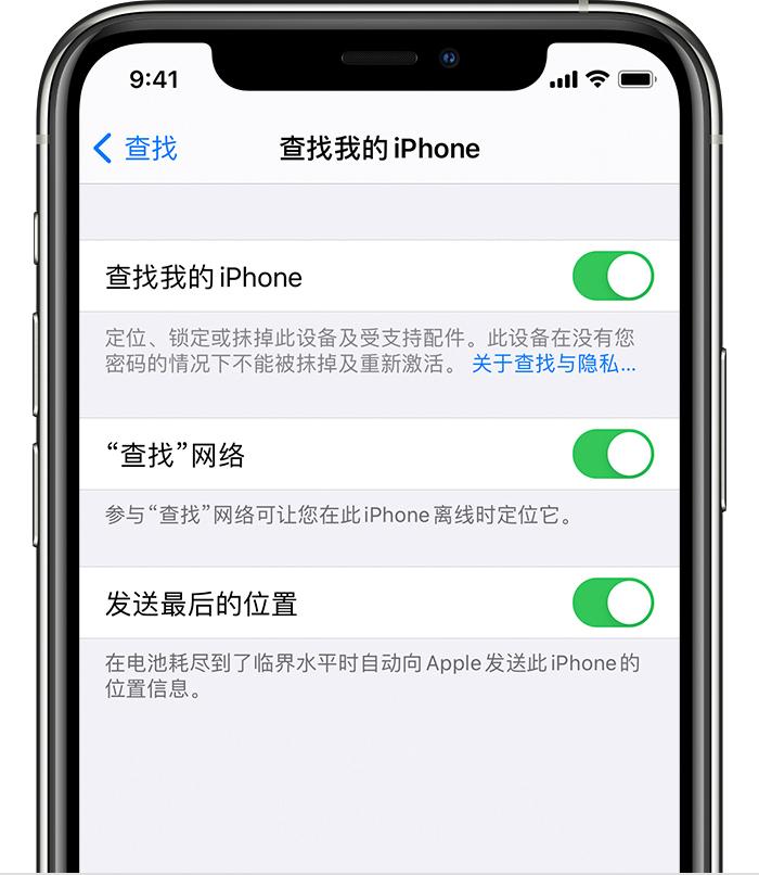 苹果实用技巧:如何在 iPhone 上开启的查找功能