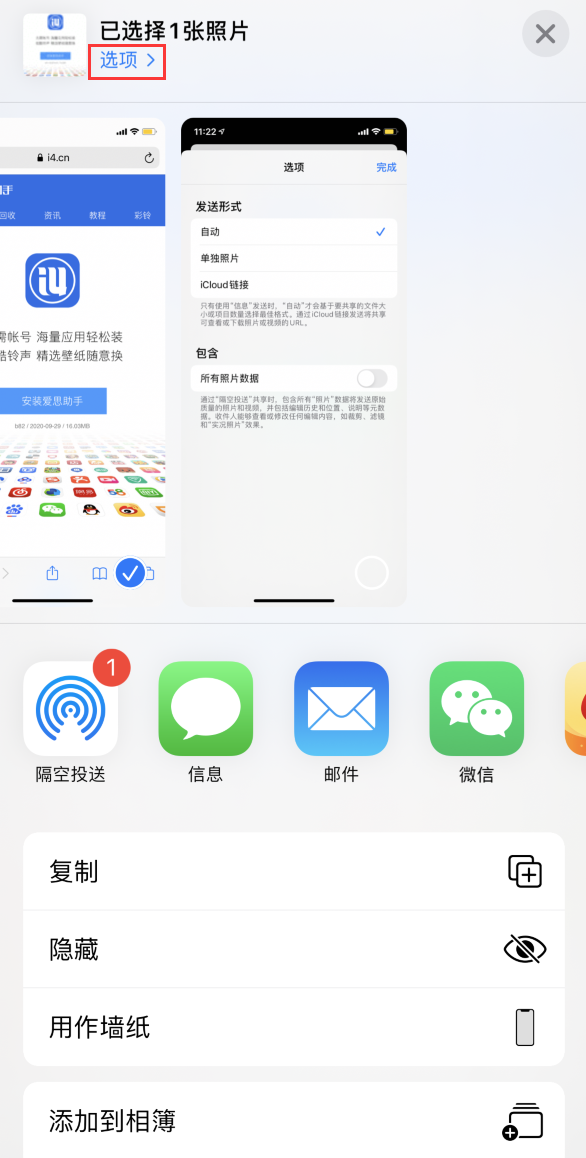 iOS 14 保护隐私小技巧:分享照片时别忘了隐藏地址信息