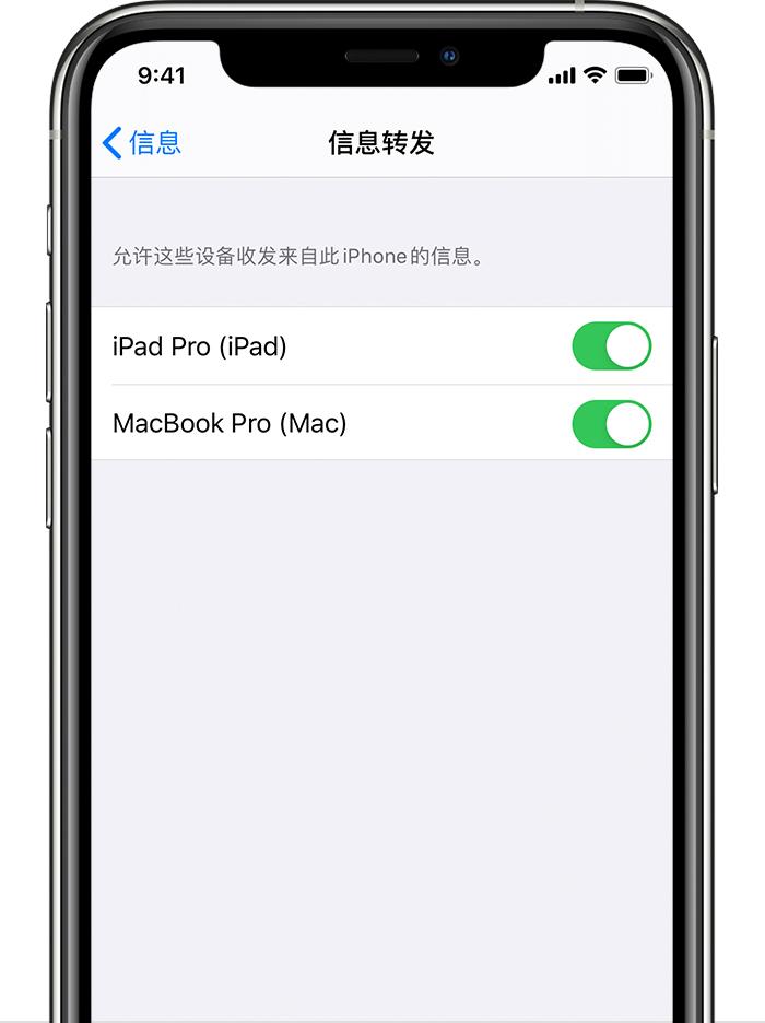 如何将 iPhone 短信/彩信转发到其它苹果设备上?