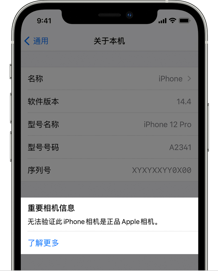 "iPhone 12 提示""无法验证此 iPhone 相机是正品""是什么情况?"