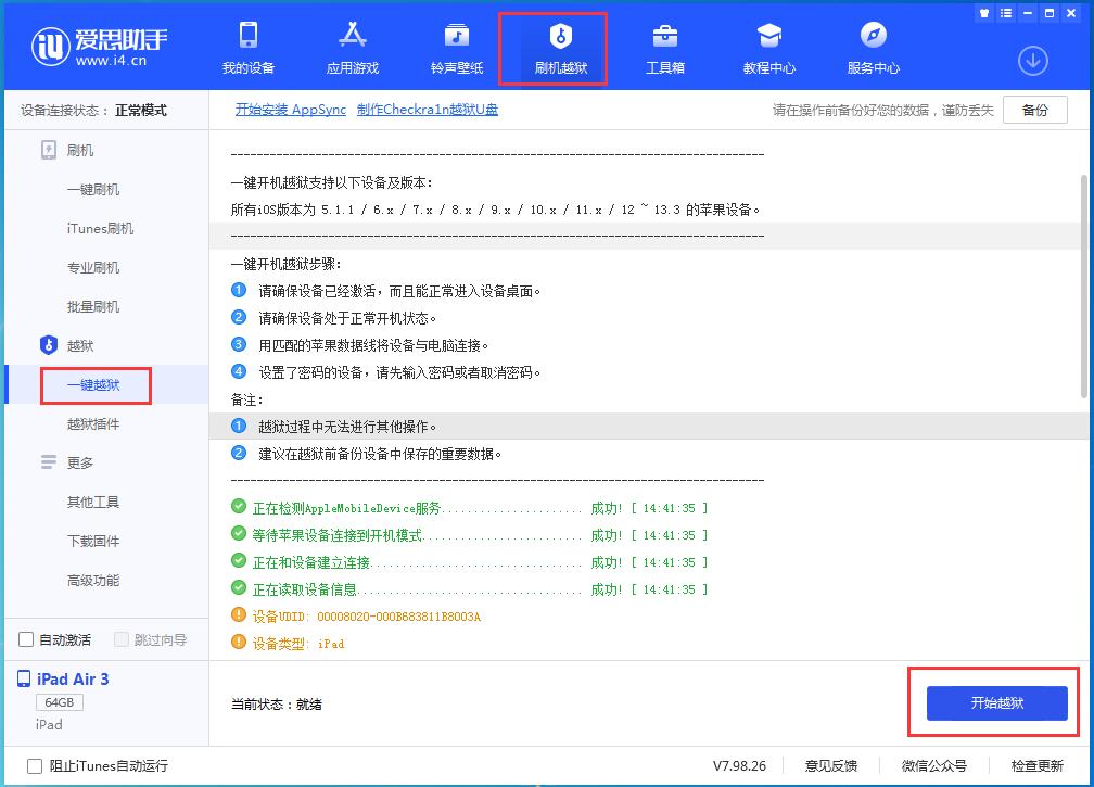 爱思助手支持iOS 11.0至14.3及全系设备越狱,附越狱教程