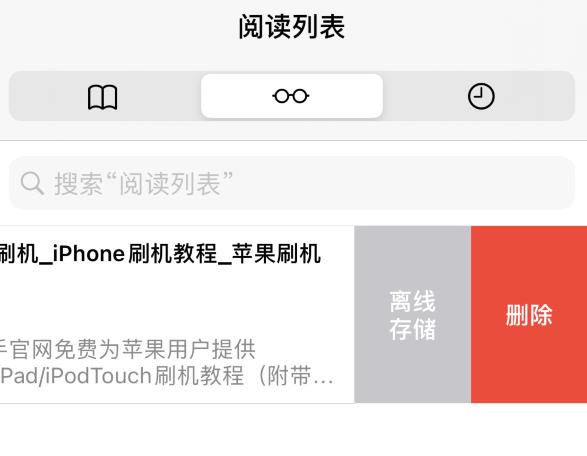 iPhone 12 小技巧:好用的 Safari 浏览器阅读列表