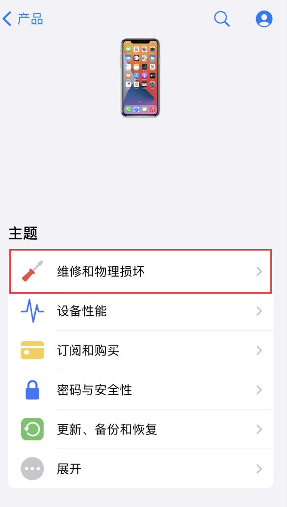 当 iPhone 需要维修时,如何查找苹果官方授权维修点?