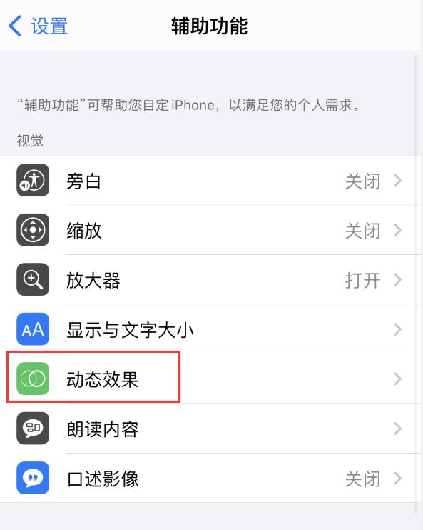 iPhone 12 退出应用时没有动画显示,如何设置?