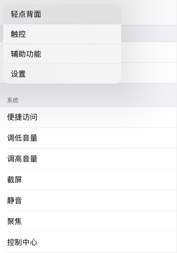 iOS 14 值得了解的 6 个细节设置